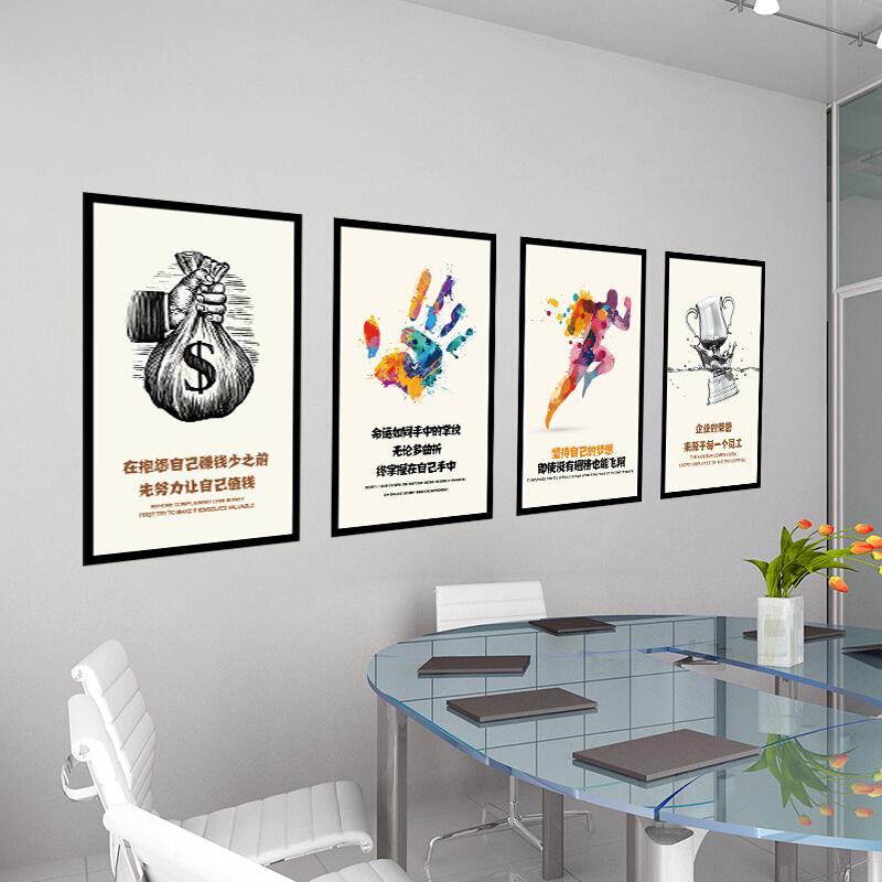 4점 입지벽스티커 1세트에 사무실 로고 회사 문화장식품인 벽지 벽지 벽지 1세트에 30*44리