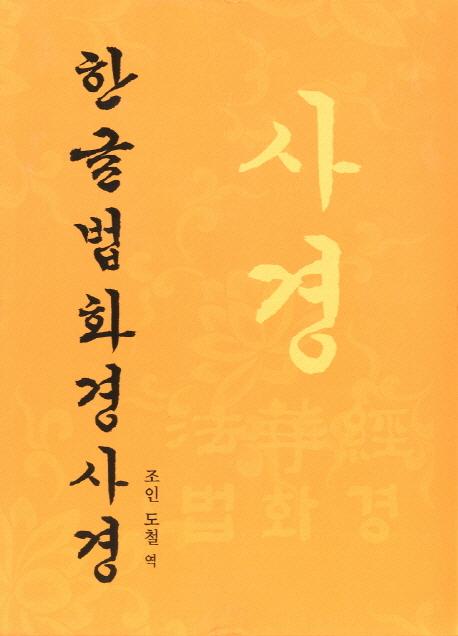 한글 법화경 사경, 이화문화출판사