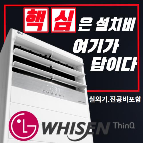 LG전자 LG 휘센에어컨 냉난방기 스탠드형 15평 - 40평[실외기포함] 인버터, (냉/난방) LG스탠드 15평 (220v)