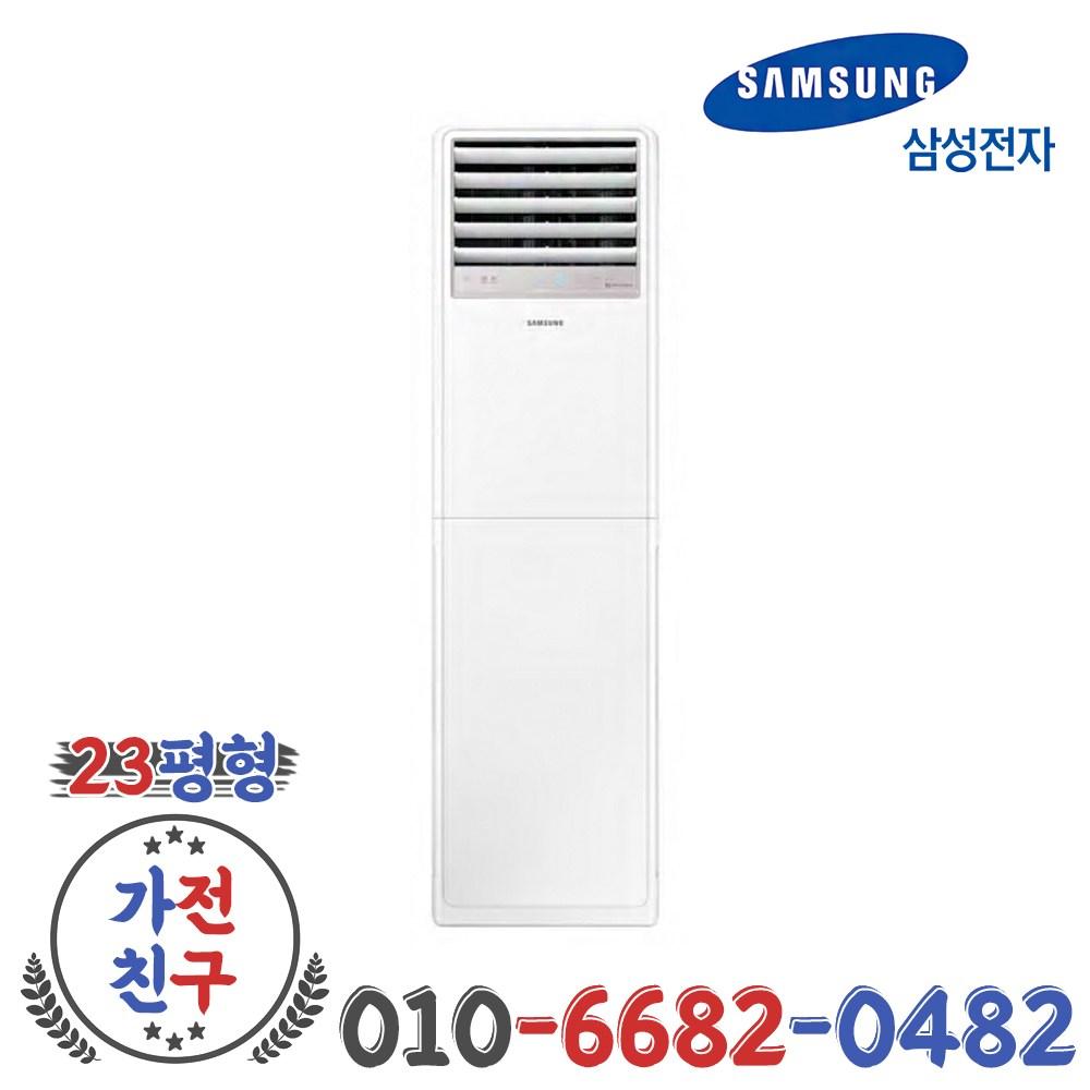 삼성전자 인버터 스탠드 냉난방기 23평형 업소용 냉온풍기 AP083RAPDBH1S
