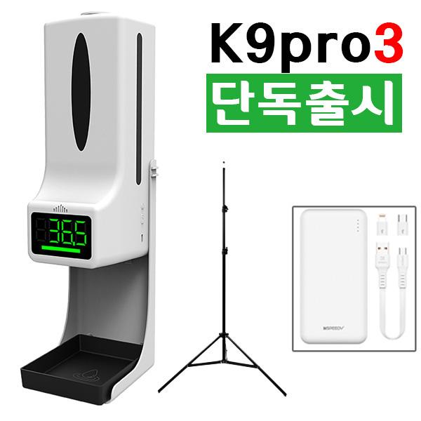 K9프로 3 출시 K9pro 3 삼각대+보조배터리 세트 자동손소독 발열체크기 온도측정기 엠제이솔루션 1년AS보장, K9pro 삼각대 세트+보조배터리-30-5673555406