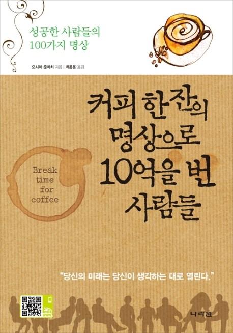 커피 한 잔의 명상으로 10억을 번 사람들:성공한 사람들의 100가지 명상, 나라원