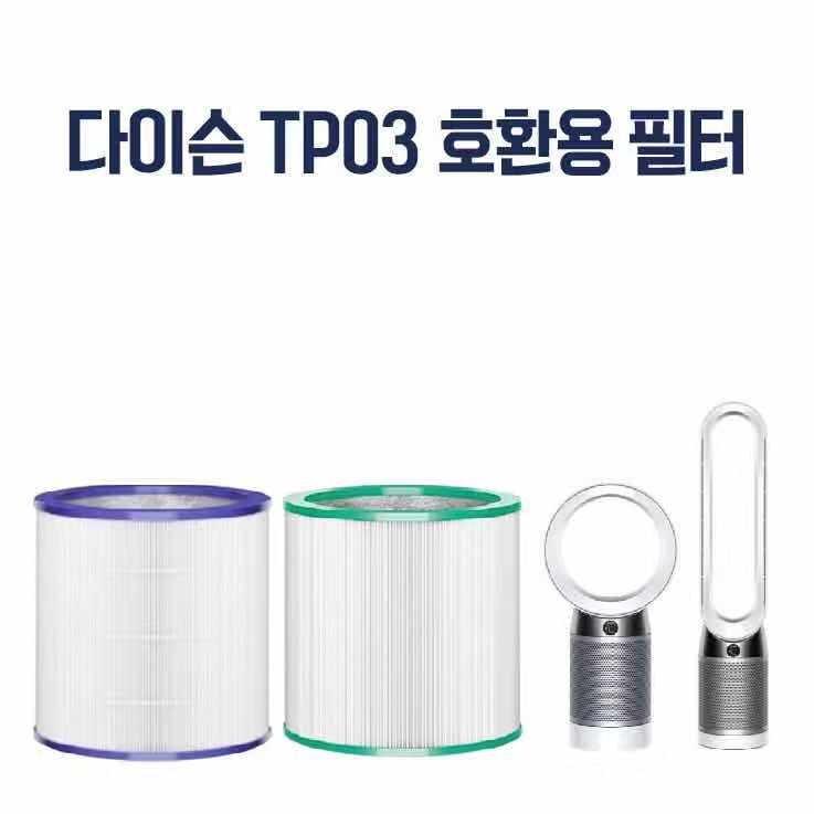 다이슨 공기청정기 TP03 TP00 TP01 TP02 AM11 퓨어쿨 필터 호환용 교체용