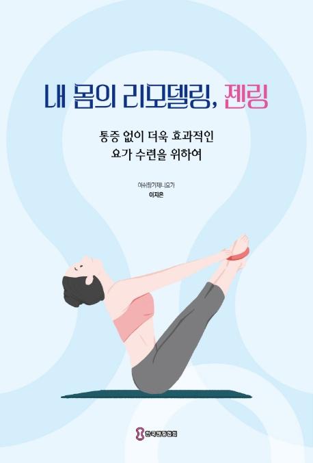 내 몸의 리모델링 젠링:통증 없이 더욱 효과적인 요가 수련을 위하여, 한국젠링협회