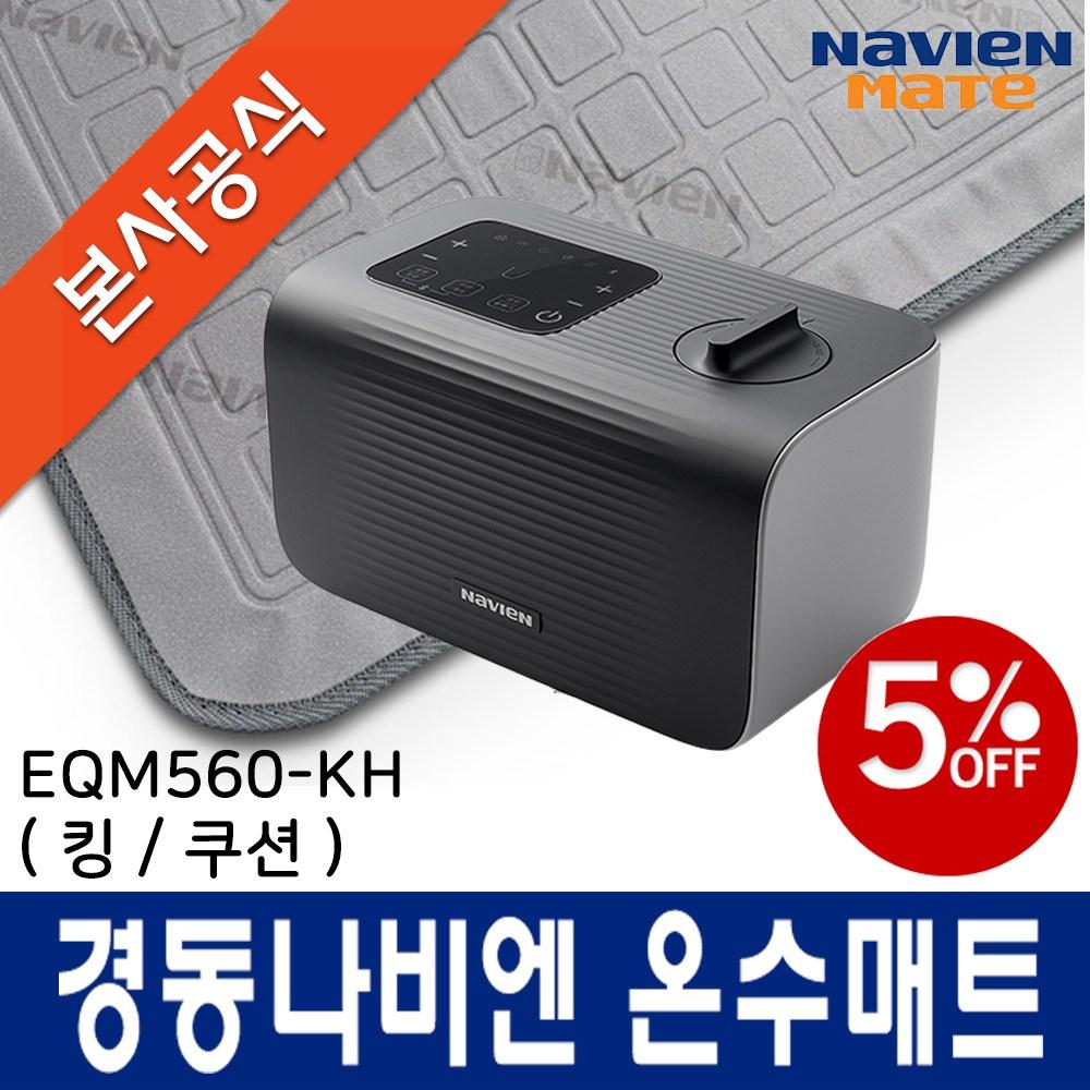 경동나비엔 온수매트 EQM560 2020년 최신형, EQM560-KH(킹/쿠션형)