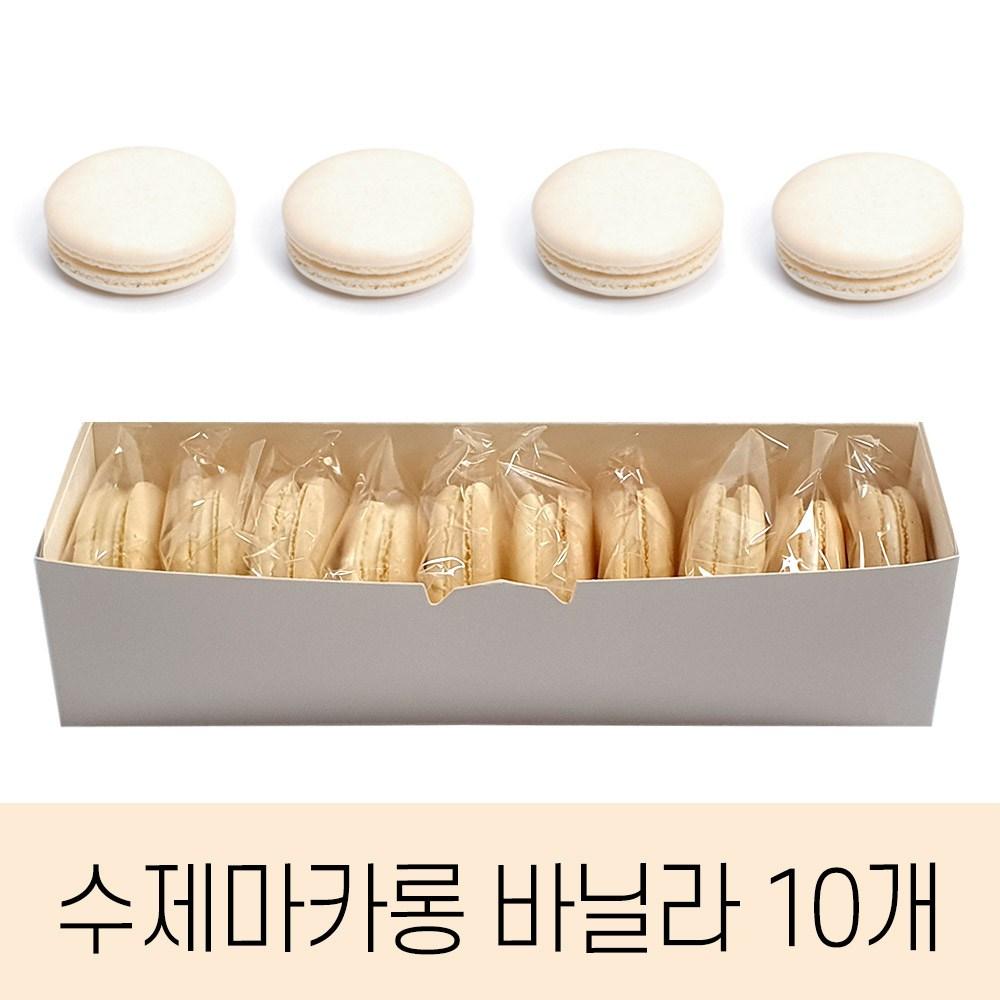슈가베이크 수제 바닐라 마카롱 24g x 10구 (드), 1팩