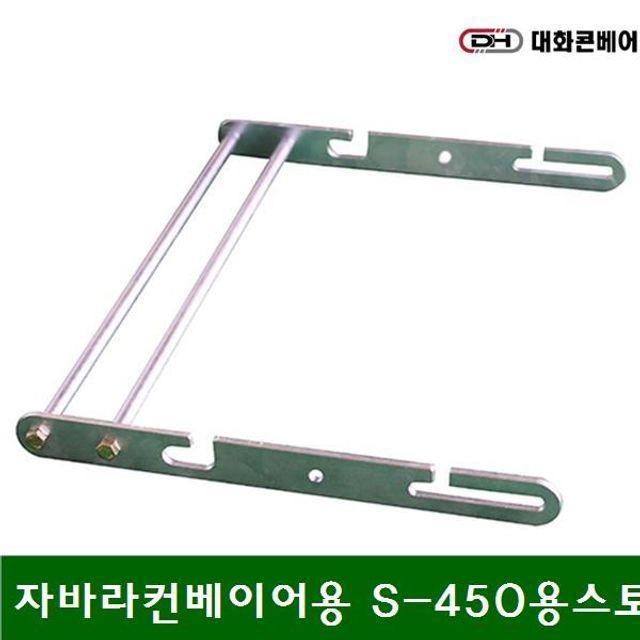KJO053566[신속배송상품]스토퍼 자바라컨베이어용 S-450용스토퍼 (1EA) 운반롤러 운반공구 컨베어