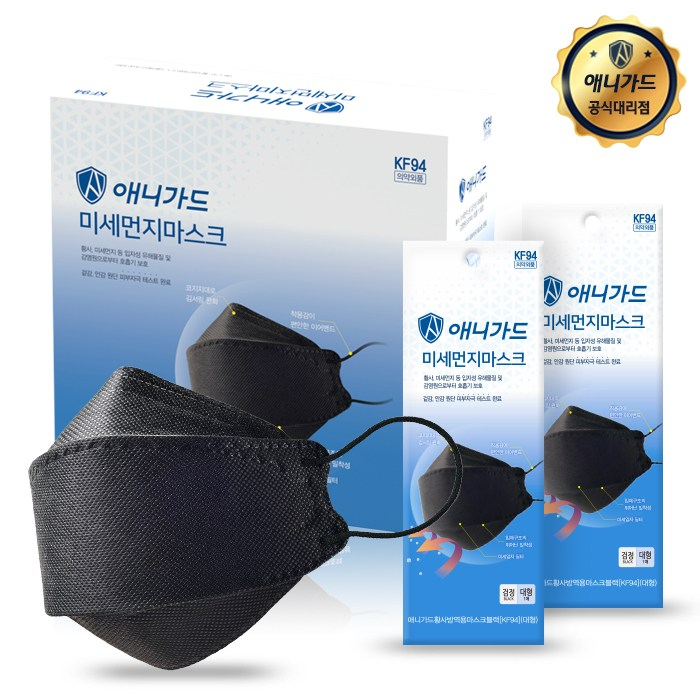KF94 애니가드 블랙 마스크 대형 50매 개별포장, 단품
