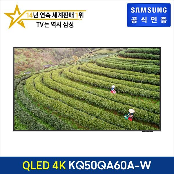 two1mall 프리미엄 텔레비전 [삼성전자] QLED 4K TV KQ50QA60AFXKR 50인치(125cm) 벽걸이형, 방문설치 (POP 5569109186)