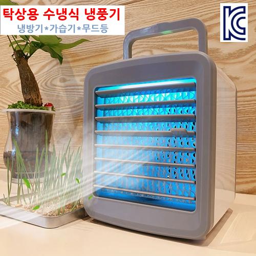 [미미사몰] 미스트 충전식 냉풍기 휴대용 에어컨 보조 냉방기 써쿨레이터 가습기(KC인증), 미스트 충전식냉풍기