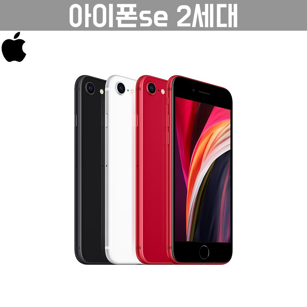 애플 아이폰 SE 2세대 관세포함 빠른출고 에어발송, 화이트, 128G