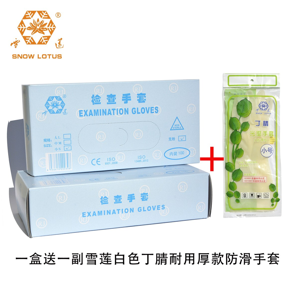 고무장갑 스노우체인 Ruijing검사 가루없는 고무 실험실 라텍스 장갑 100개 한박스, T01-S, C01-밀크색