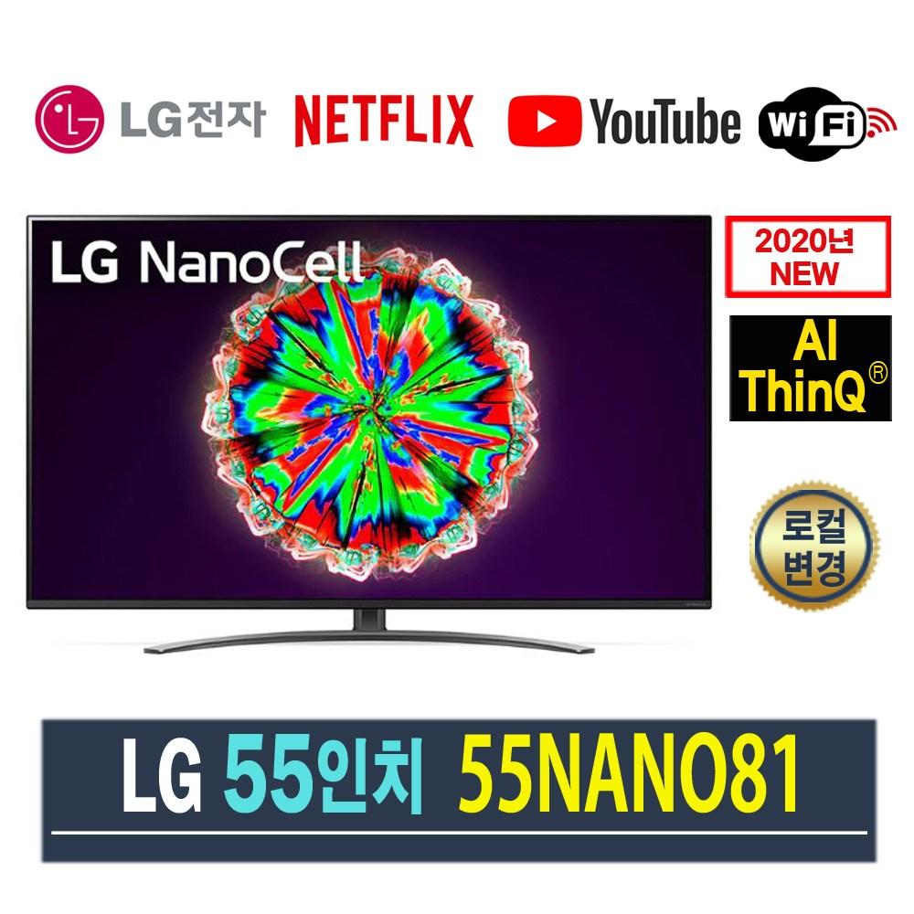 LG 55인치 리퍼 AI ThinQ 4K UHD TV 55NANO81 (2020년), 지방 벽걸이설치비포함