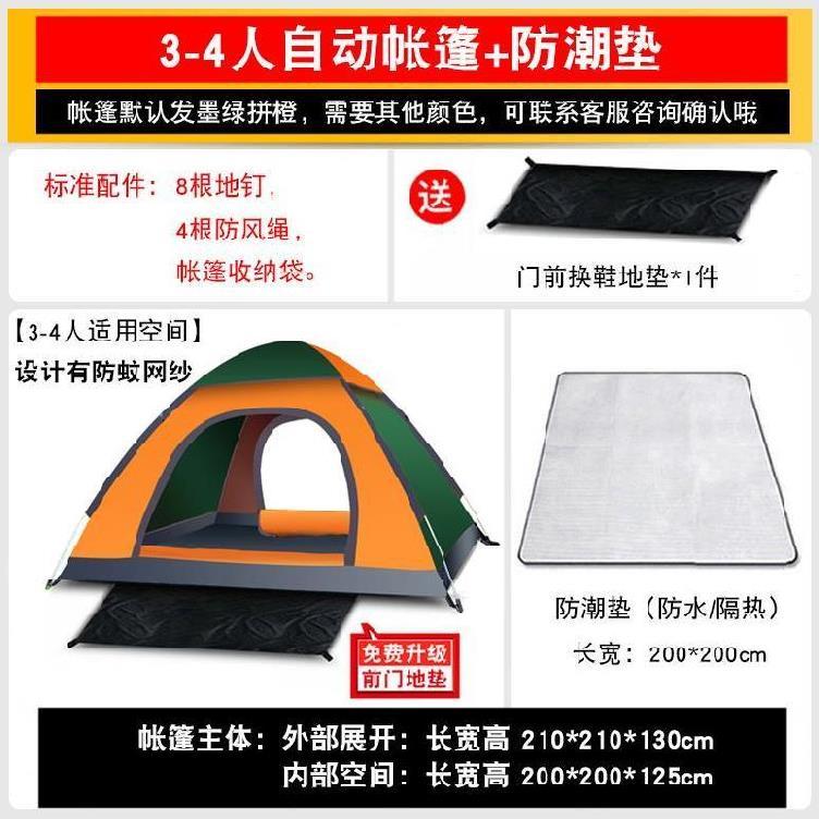 새 1인용 모기방지 텐트 야외캠핑 비방지 야외홈캠핑 2인 6인 과대, 34인자동 텐트 방수매트