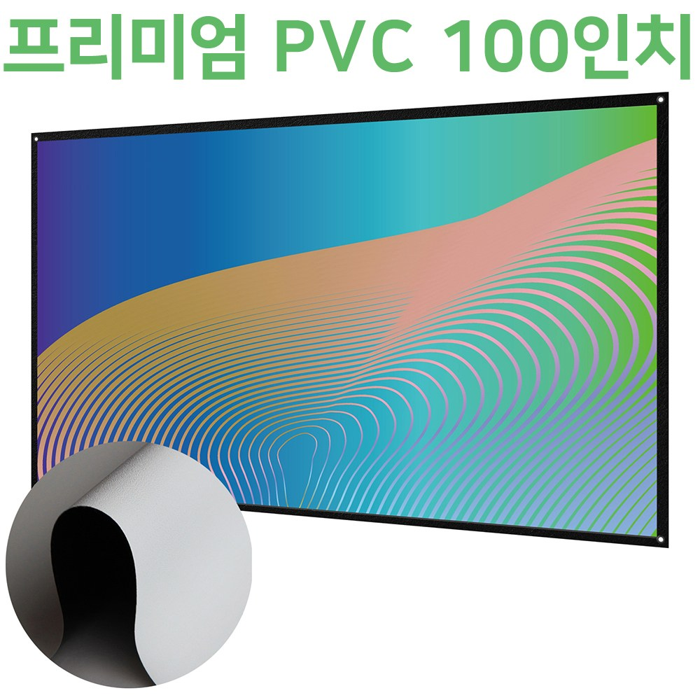 NIERBO 빔스크린 빔프로젝터스크린 캠핑스크린 휴대용 벽걸이 PVC 빔프로젝터 스크린, JS100  100인치