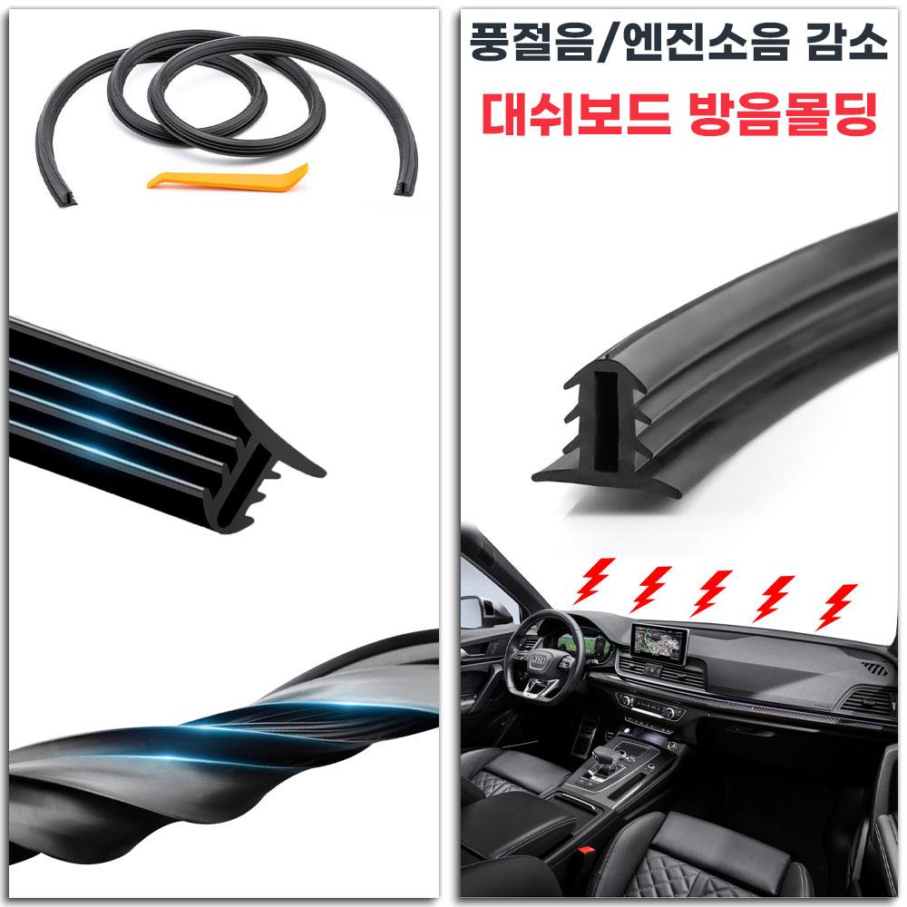 자동차 풍절음 엔진소음 감소 대쉬보드 방음 몰딩 1.6미터 1개