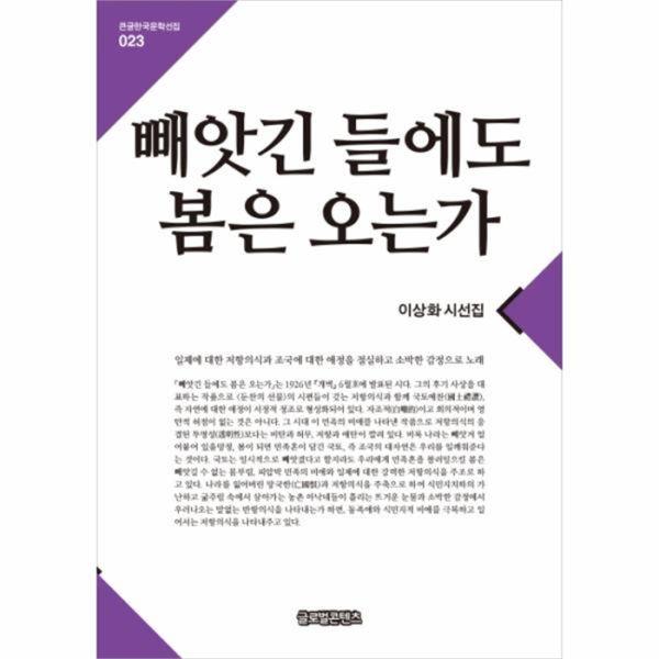 웅진북센 빼앗긴들에도 봄은오는가 023 큰글한국문학선집