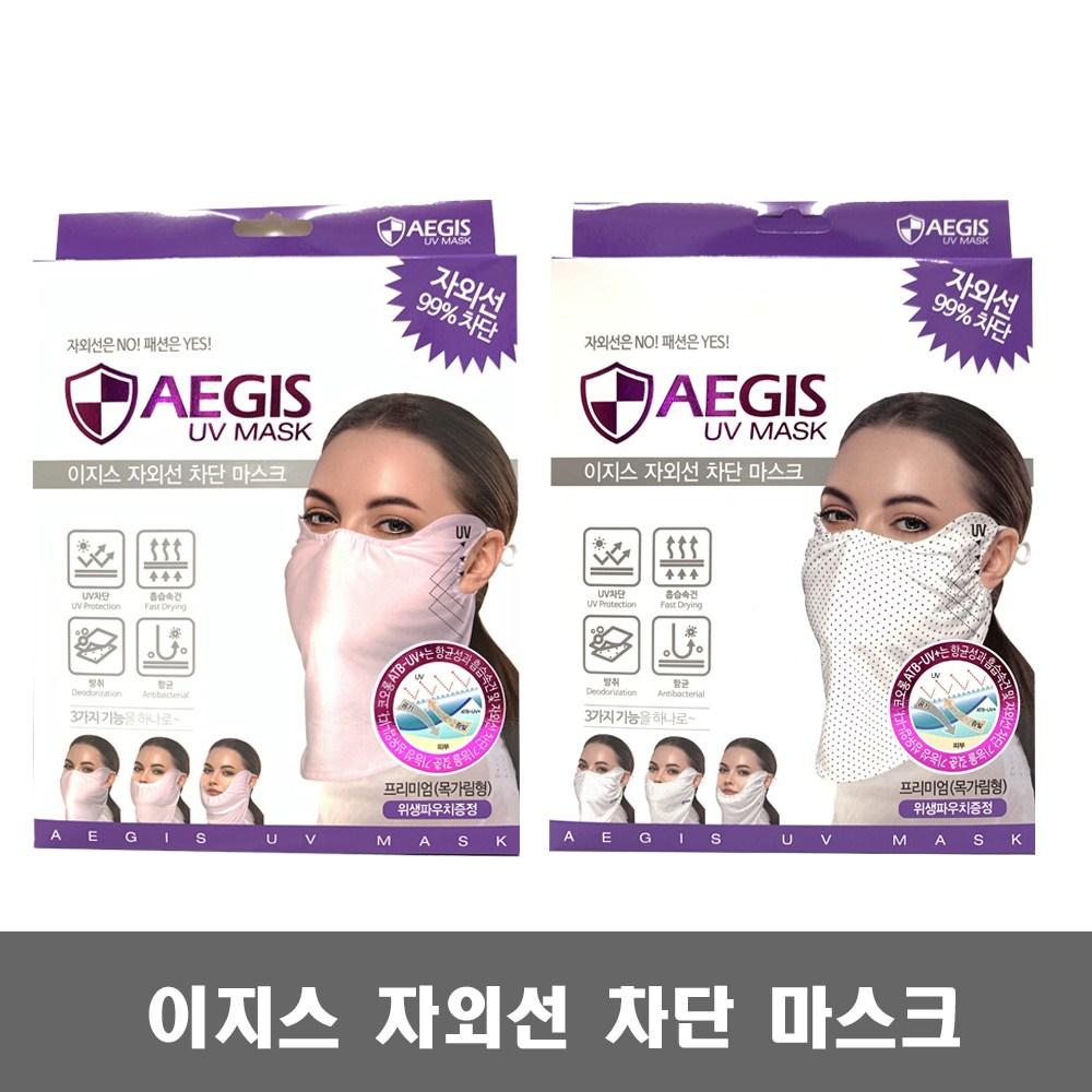 이지스 자외선 차단 마스크 / 프리미엄(핑크/화이트) 목가림형, 핑크