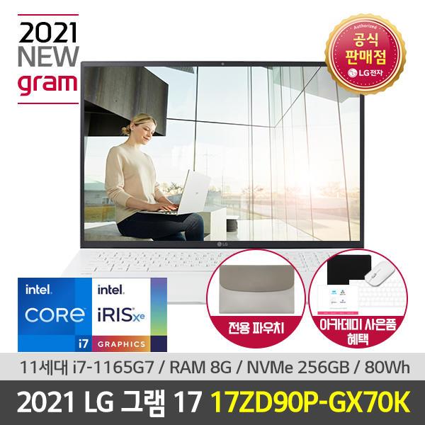 [예약판매] LG 그램 17인치 2021 노트북 17ZD90P-GX70K 11세대 인텔i7 웹캠 재택근무 대화면 가벼운 노트북