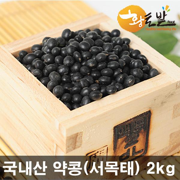 [황토밭푸드] 20년산 국내산 100% 약콩(서목태) 2kg