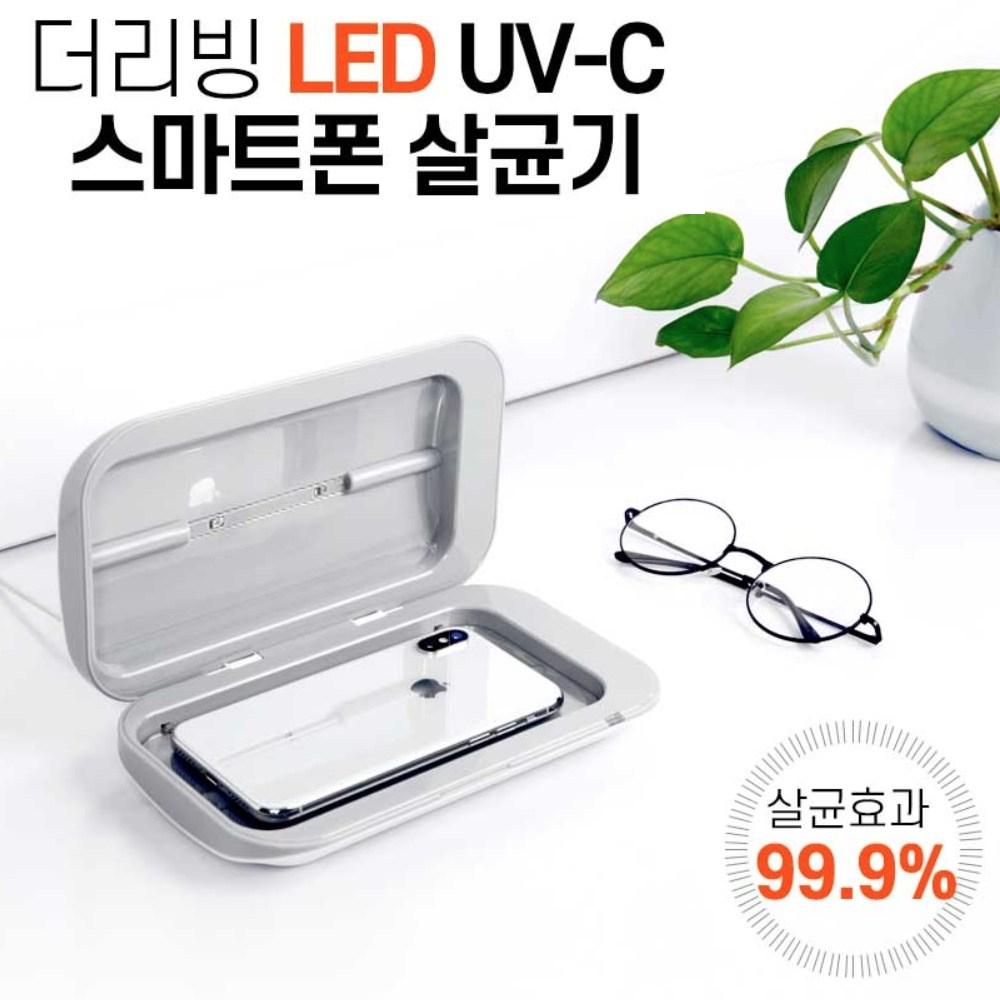 [아띠마켓] 멀티 살균기 스마트폰 마스크 듀얼살균램프 휴대가능 다용도살균기, 더리빙 살균기