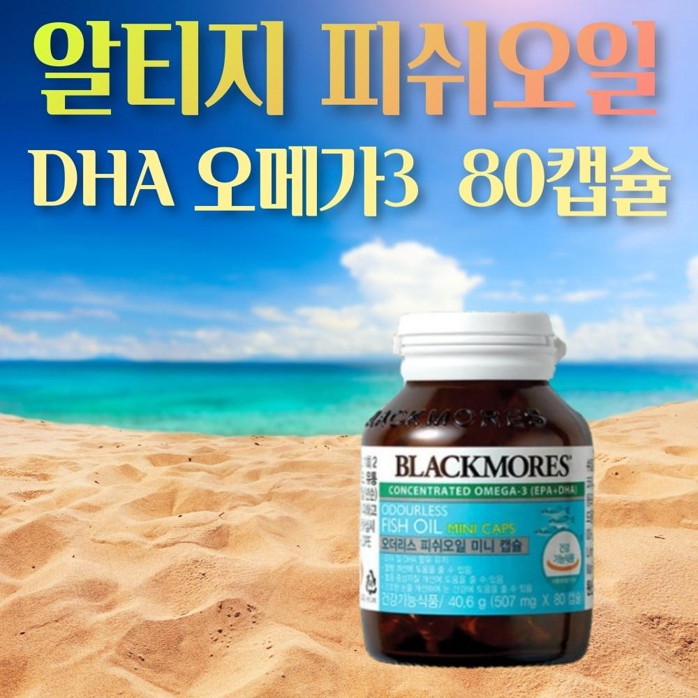 알티지 RTG 피쉬오일 DHA 오메가3 80캡슐, 피쉬오일 미니 80캡슐