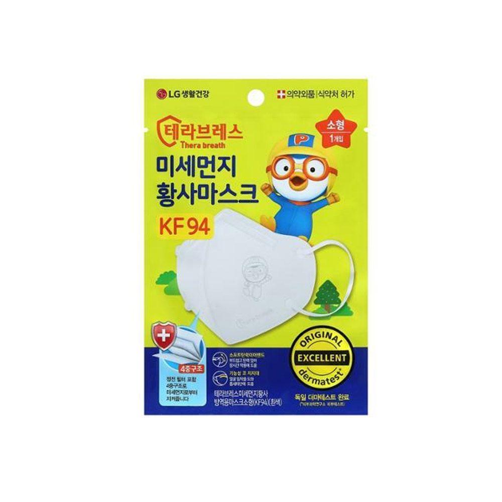LG생활건강 KF94 방역마스크(소형) x 25매(낱개포장)