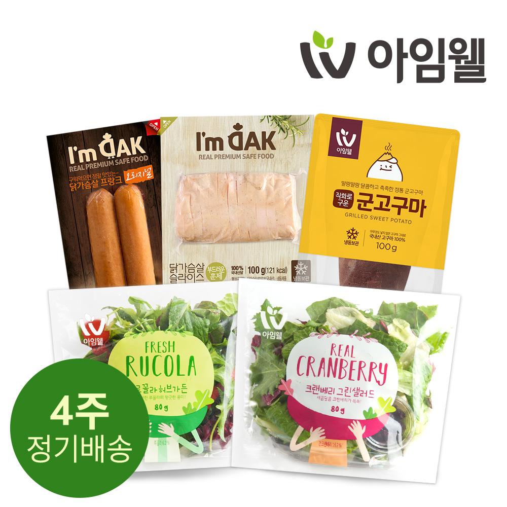 아임웰 샐러드 2종 & 아임닭 닭가슴살 4주 정기배송, 1세트