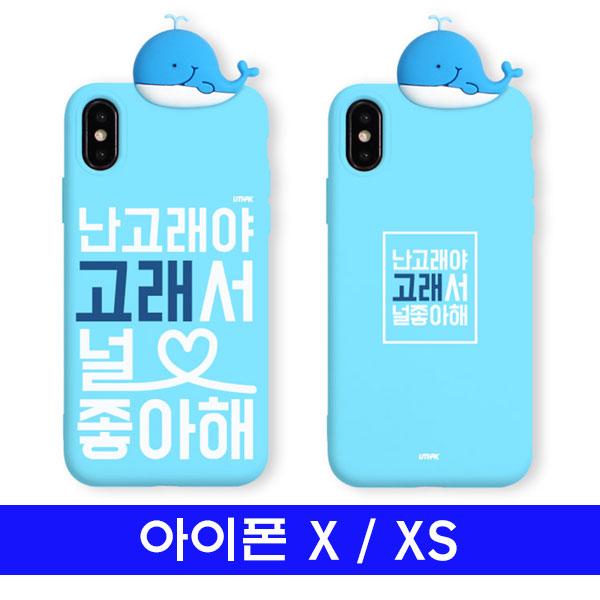 ksw67737 아이폰 X XS 두근 hi스트랩젤 ic456 케이스