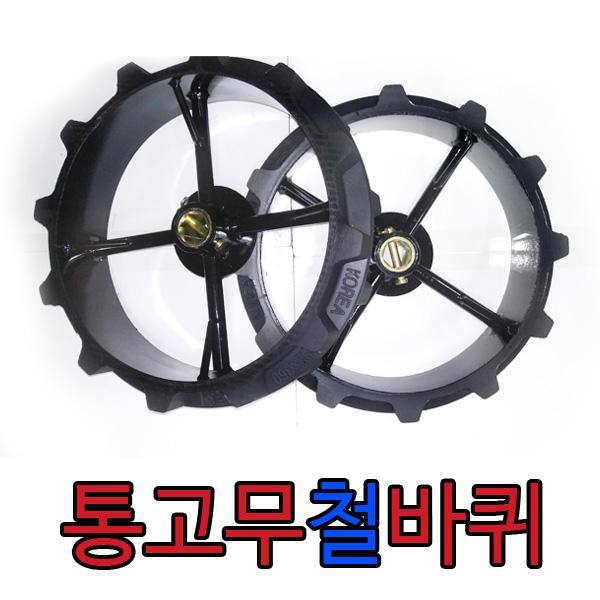 그린농기계  통고무철 타이어 쇠타이어 관리기고무철바퀴 (POP 319891461)