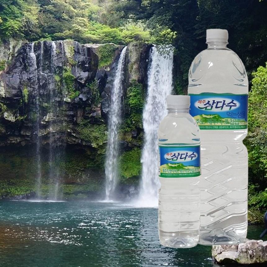 제주삼다수 2L 500ml 안전한 천연 미네랄 워터 물 생수 먹는샘물 암반수 좋은물, 80병