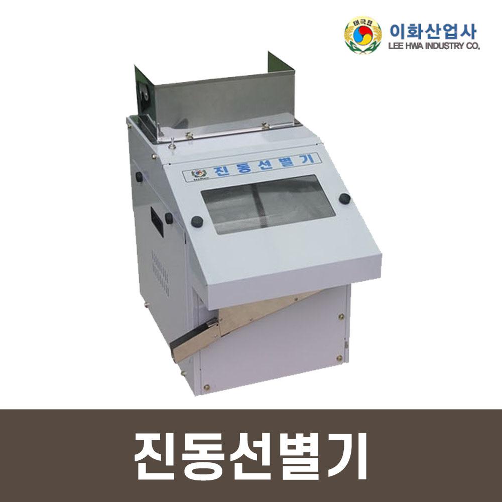 이화산업사 진동선별기 곡물선별기 LH-800VS, 단일상품