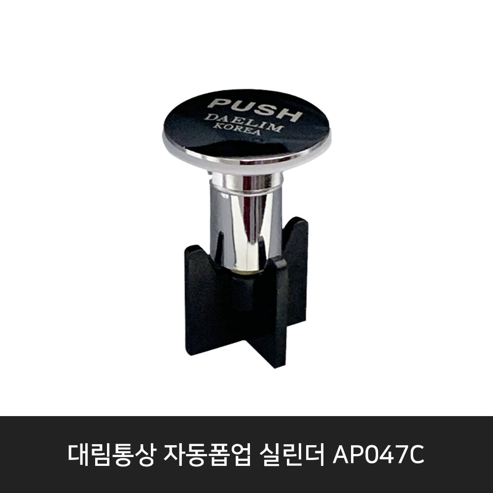 도비도스 AP047C 폽업 팝업마개 세면대뚜껑 세면대마개 자동폽업실린더, 1개