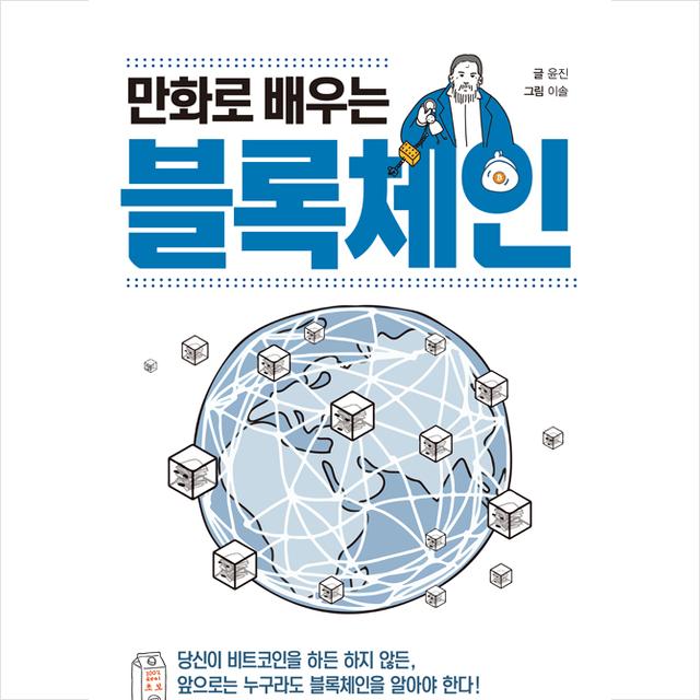웨일북(whalebooks) 만화로 배우는 블록체인 + 미니수첩 증정