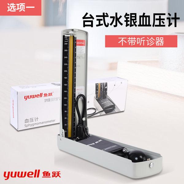 Yuyue 브랜드 노인 팔뚝 수은 혈압계 의료 청진 압력 측정기, 01 혈압계 (청진기 제외)