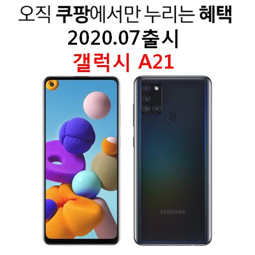 삼성전자 갤럭시 A21s 핸드폰 SM-A217N, 레드, A21s(케이스필름제공)