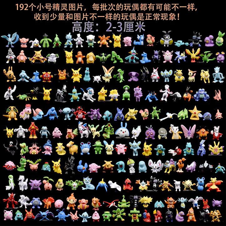 240 소형 미니 포켓몬 포켓몬 피카츄 동물 입상 손으로 만든 장난감 장식, 144 가지 모델 2-3_장난감 + 상자 + 그림