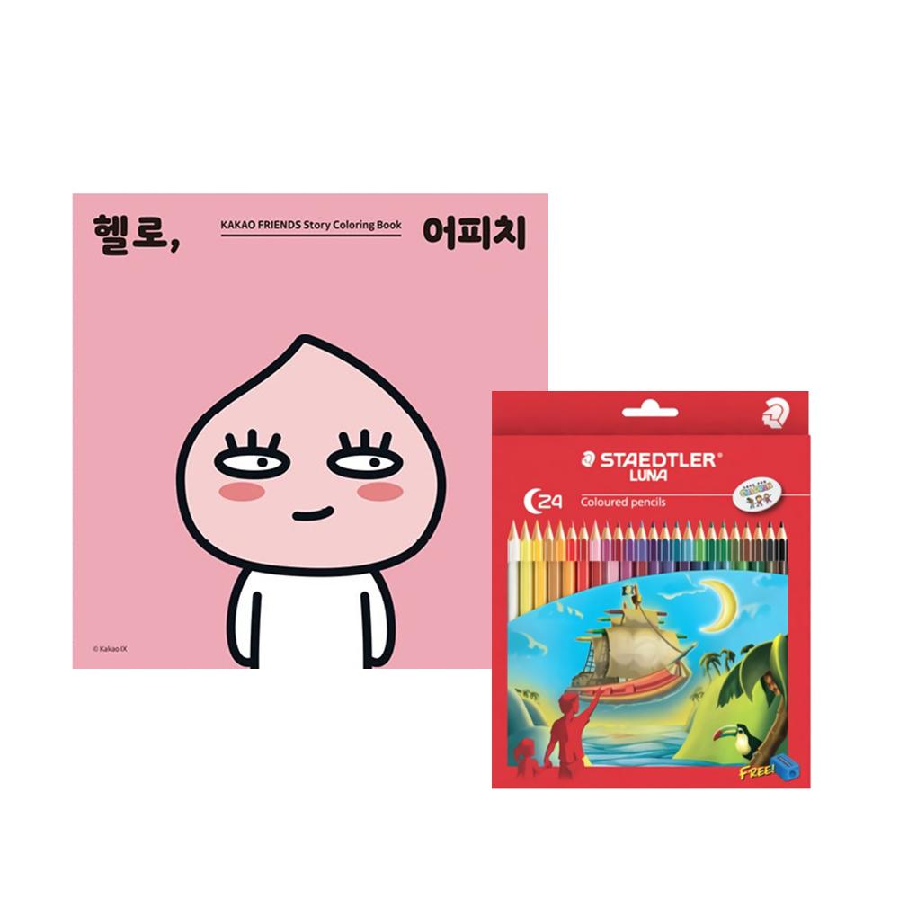 카카오프렌즈 컬러링북세트+스테들러 루나 색연필24색, 어피치+24색색연필