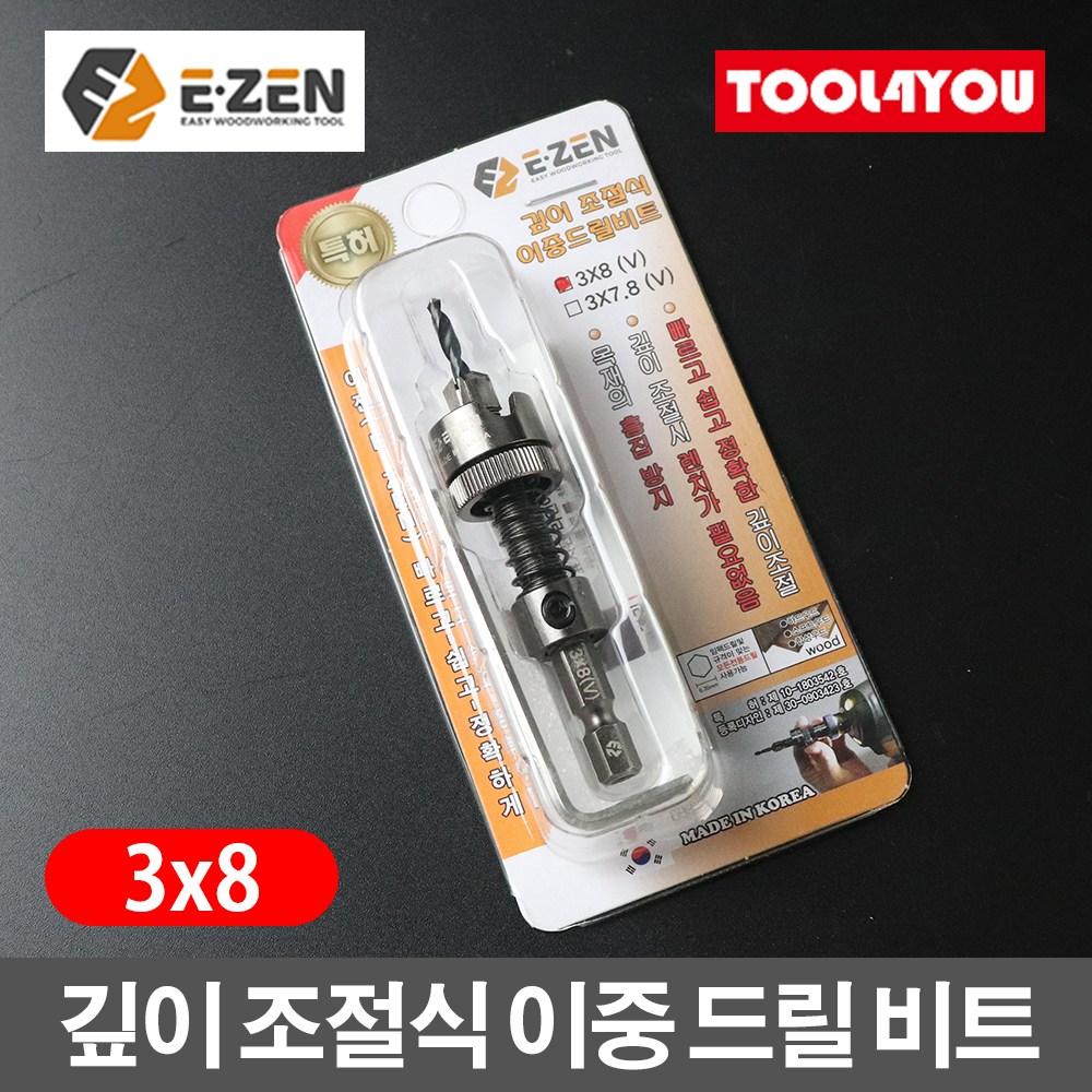 이젠 깊이 조절식 이중 드릴 비트 3x8 목공드릴 EQ-01, 단품