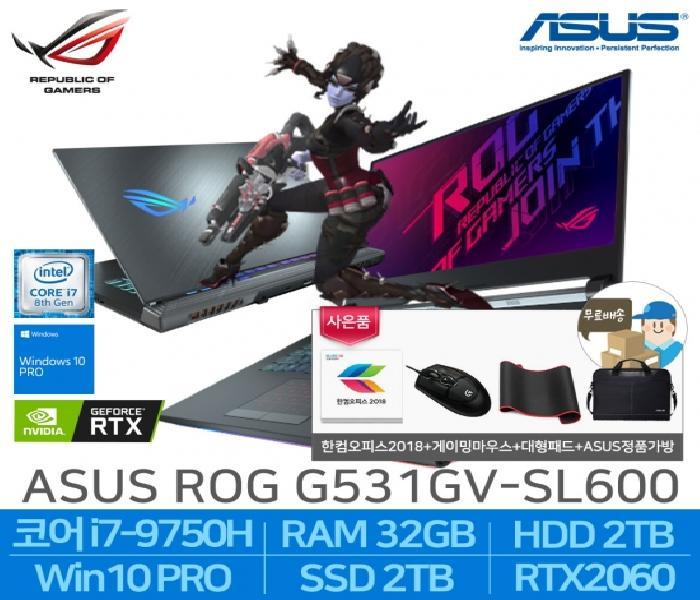 ROG 스나이퍼II G531GV-SL600 (i7-9750H/32GB/삼성NVMe SSD 2TB/2TB/RTX2060/Win10Pro), 해당없음, ASUS