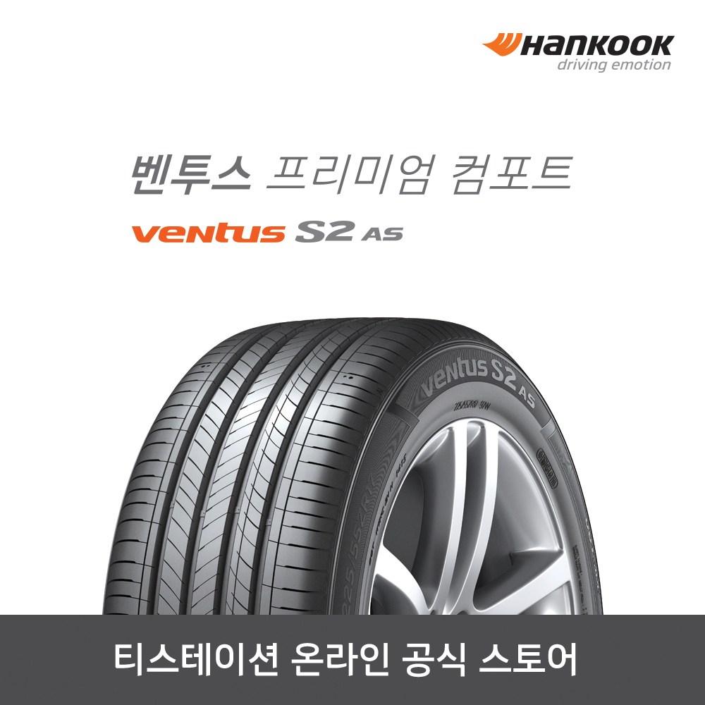 [한국타이어 본사] 벤투스 프리미엄컴포트(Ventus S2 AS)22555R17, 단품