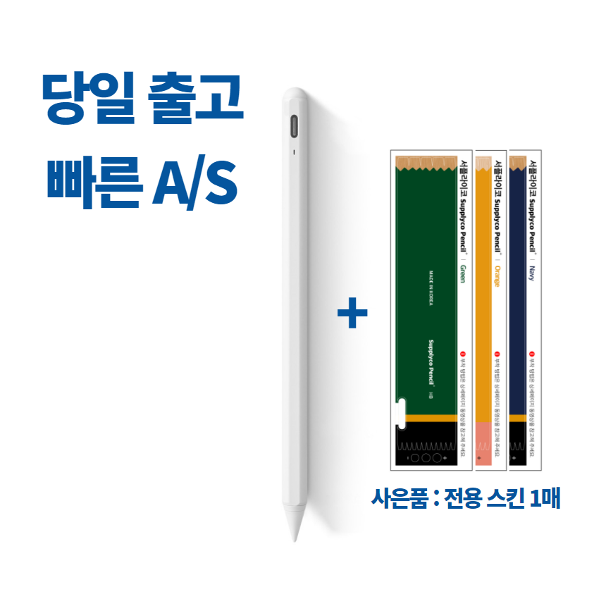 21년 신형 서플라이코 펜슬 플러스 + 전용 스킨 1매 증정, 화이트