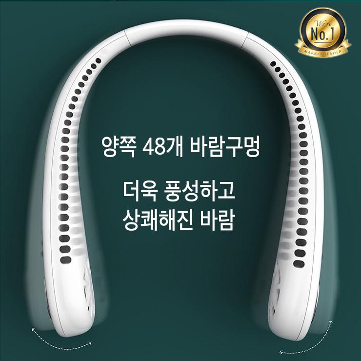 넥밴드 무팬 선풍기 목걸이 목에거는 미니 넥선풍기 깔롱팬 FS, 화이트, FS05(Type C충전)