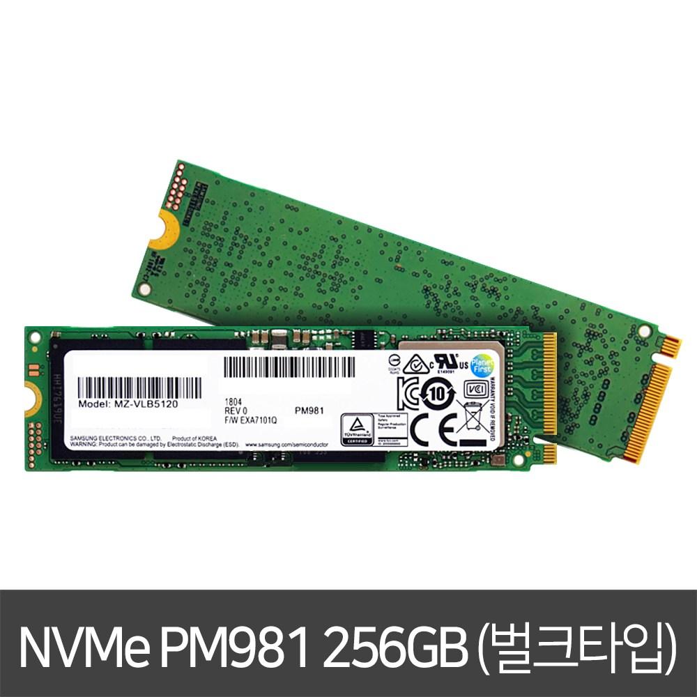 삼성전자 삼성 PM981 NVMe SSD 256GB M.2 2280 벌크