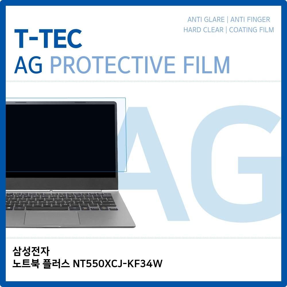PINA / T.삼성전자 노트북 플러스 NT550XCJ-KF34W 저반사필름 노트북/액정보호필름/저반사/AG/LCD/지문방지, 단일 화면크기(in), 단일 수량