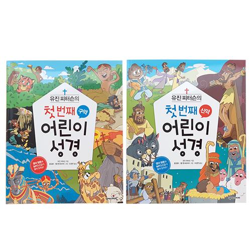 유아 그림 성경책 어린이 성경 동화, 3) 유진 피터슨의 첫번째 어린이 성경
