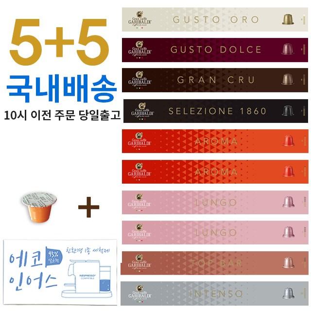 커피비 네스프레소호환 캡슐 5+5+에코인어스 100개 국내배송 에스프레소 캡슐커피, 100개입, 5g