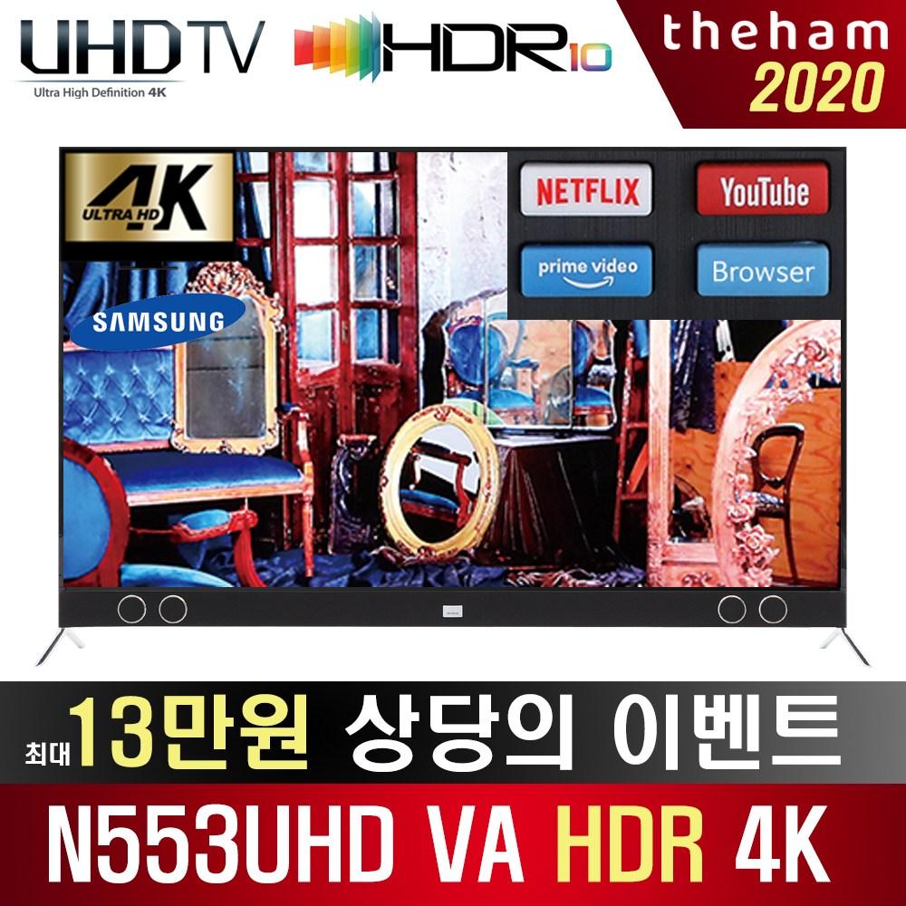 더함 노바 N553UHD VA SMART SOUNDBAR HDR 2020C, 지방권 스탠드 설치