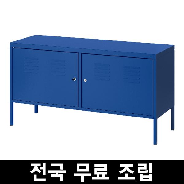 이케아 PS 수납장 전국 무료조립 ., 블루
