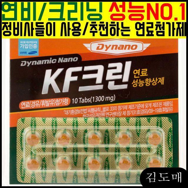 KM 연료첨가제 합성유 D(10알 판) 10알10회분 연비/출력/옥탄가 연소실, KDM 본상품선택